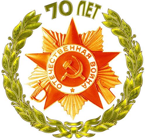 emblem-pobeda