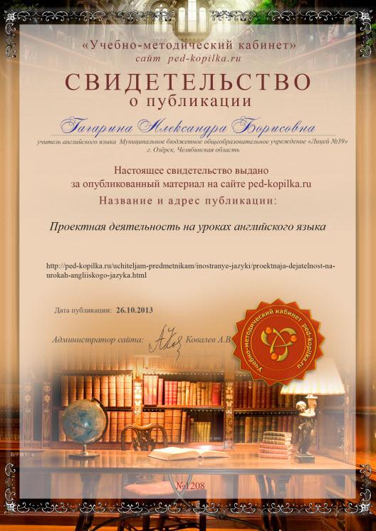 Публикация на сайте ped-kopilka (октябрь, 2013)
