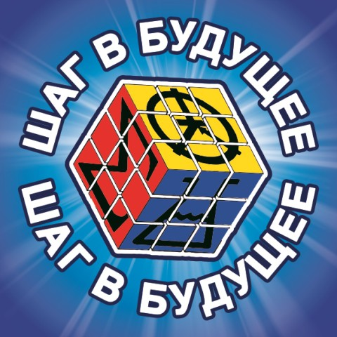 shag_v_budushchee_logotip