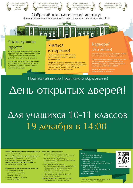 День открытых дверей_ОТИ НИЯУ МИФИ 2015 (ВО)