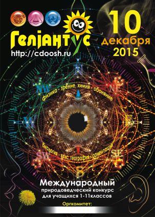 Геліантус-2015_плакат