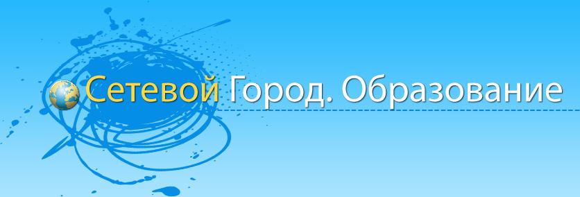 setevoy_gorod