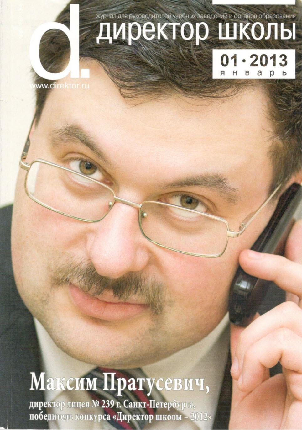 Обложка Директор школы №1 2013