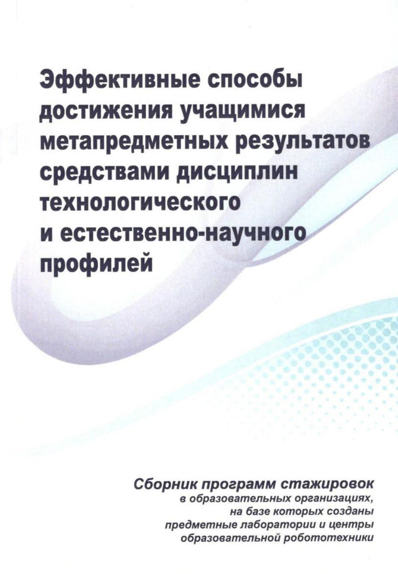 Обложки сборника 3