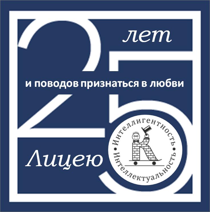 Логотип к юбилею