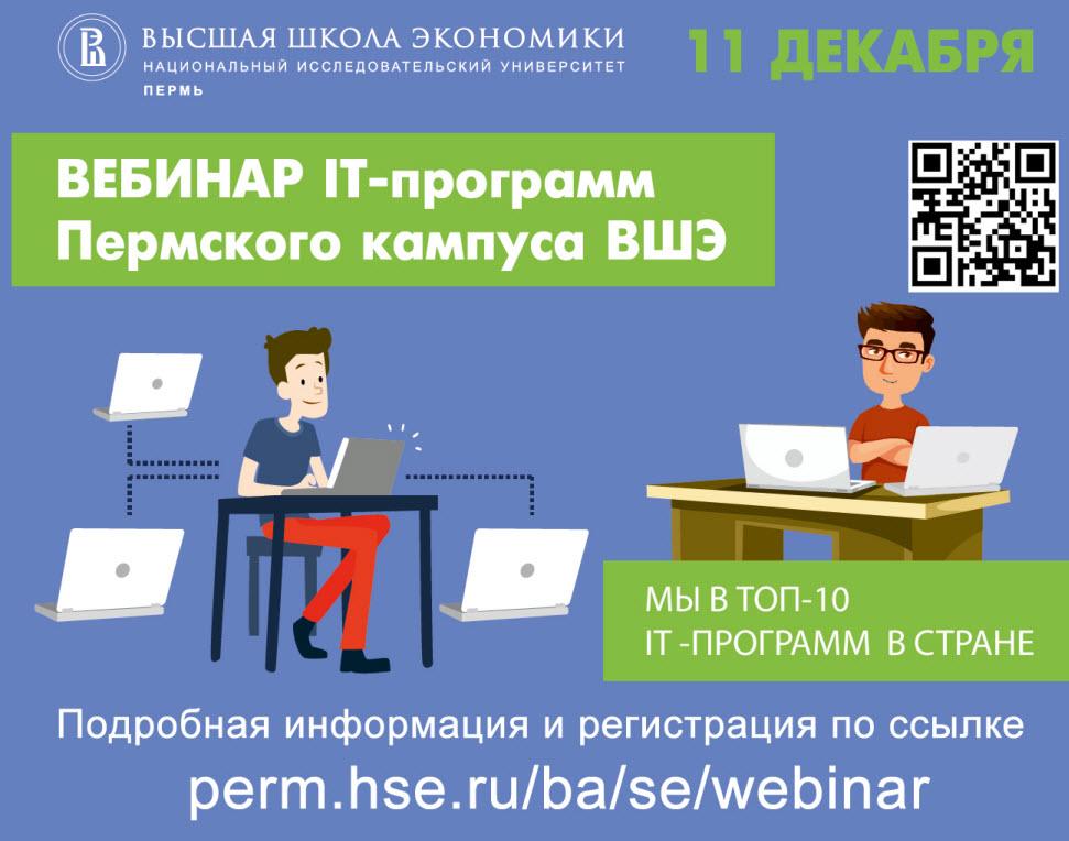 30-11-16-webinar-it-problem