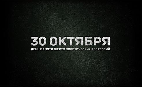 30nov_den_polit_repres