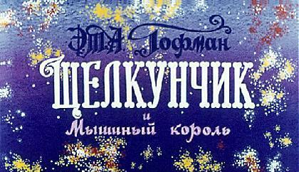shelcunchik