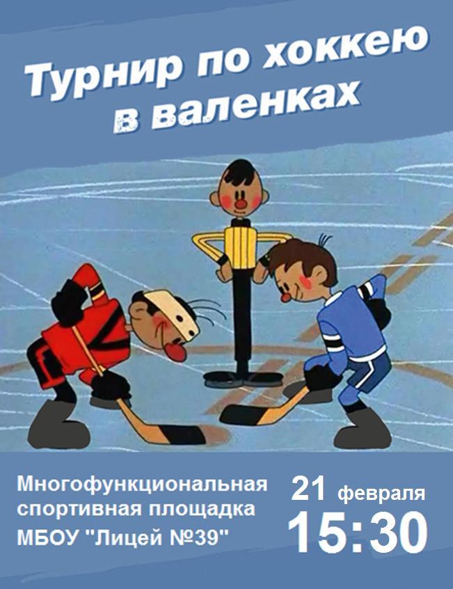 Afisha_hockey