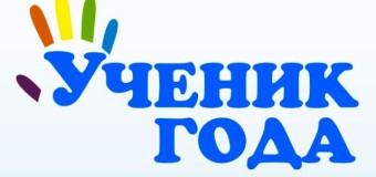 uchenik_goda-340x160