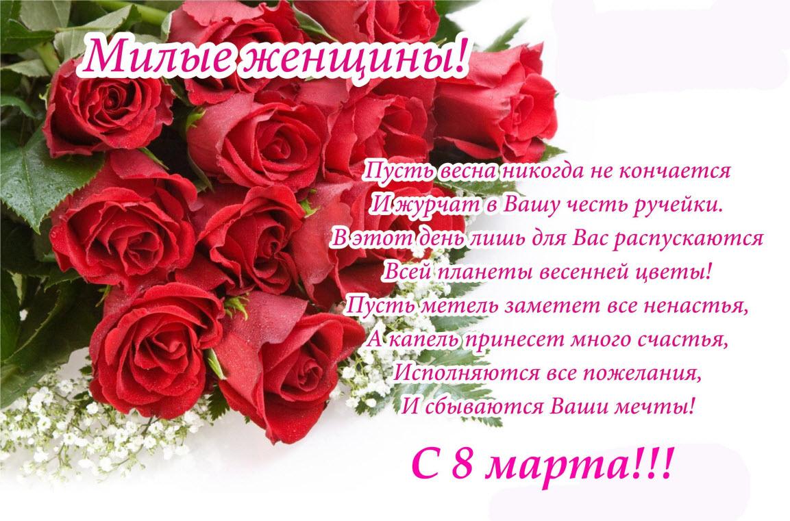 Поздравление 8 марта коллегам женщинам женщин