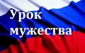 urok-muzhestva-300x188