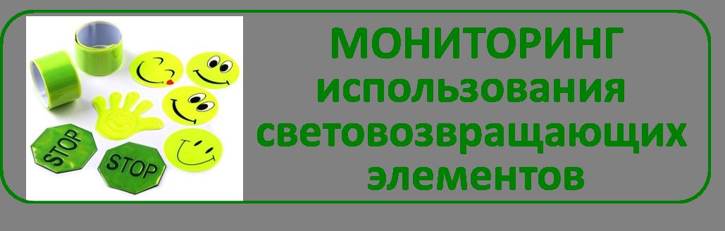 Monitor_ispolz_svet_el-tov