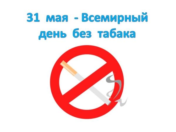 bez_tabaka_-_na_sajt_1