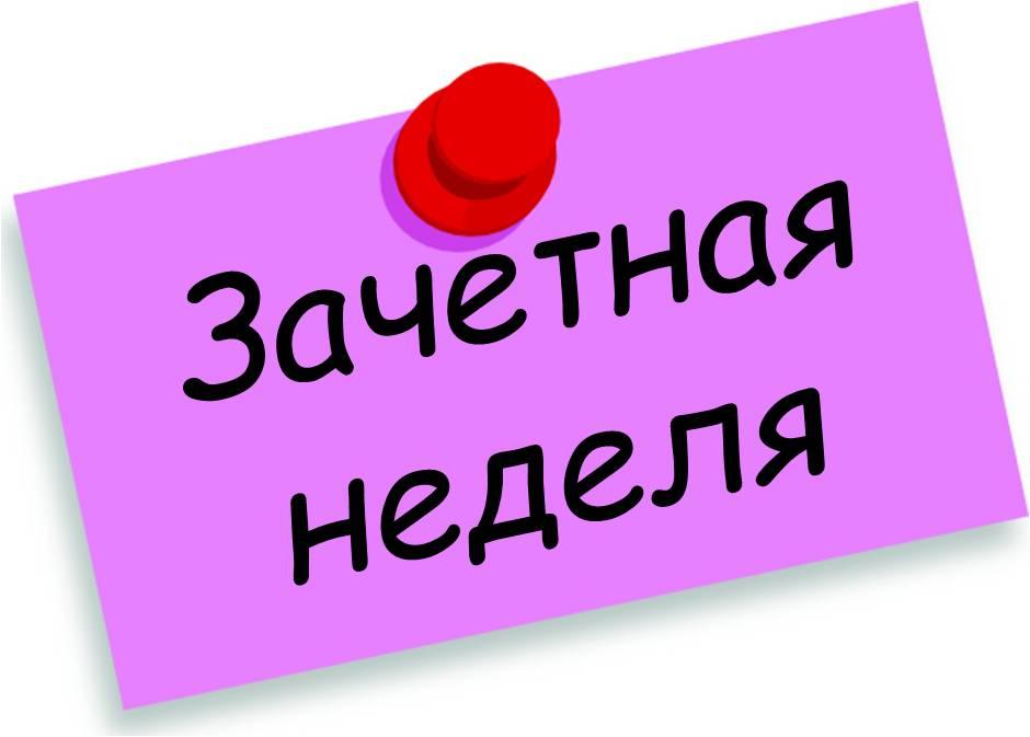 zachetnaya-nedelya