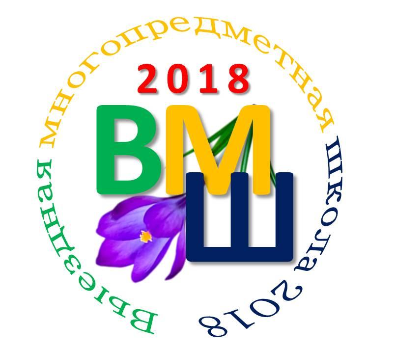 Эмблема ВМШ 2018