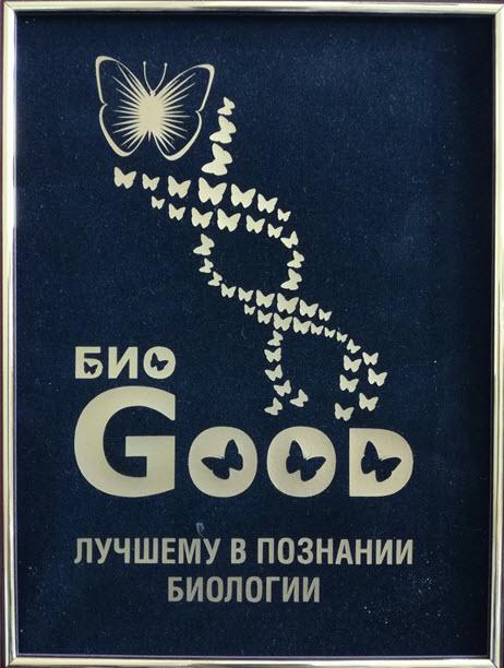 Эмблема школы БиоGood