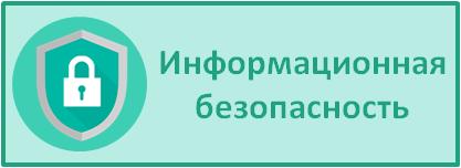 Информационная безопасности