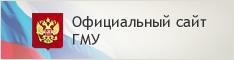 Ссылка на сайт ГМУ