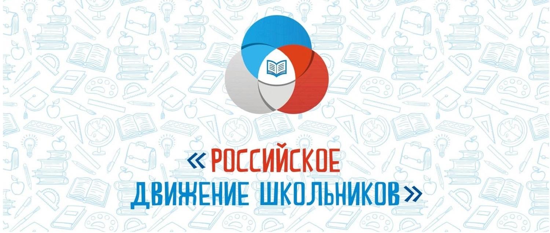 Российской Движение школьников